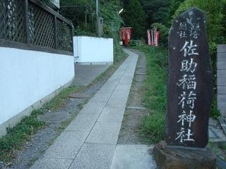 佐助稲荷神社石塔.JPG