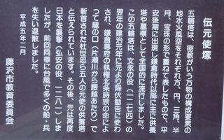 元使塚案内板.JPG