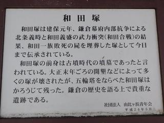 和田塚説明板.JPG