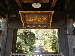 常楽寺山門.JPG