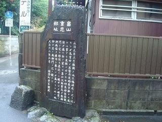 畠山重忠邸址.JPG
