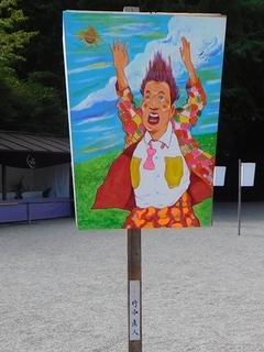 竹中直人ぼんぼり.JPG