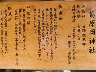 葛原岡神社説明板.JPG