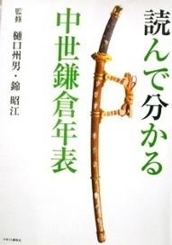 読んでわかる中世鎌倉年表.JPG
