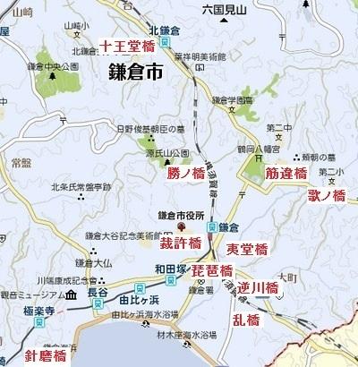 鎌倉十橋についてのまとめ: 風に...