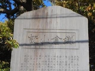 鎌倉山記の石碑2.JPG