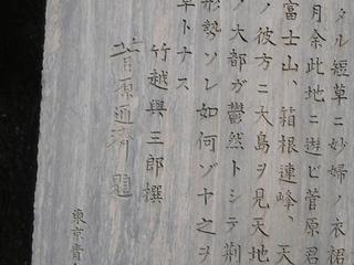 鎌倉山記の石碑3.JPG
