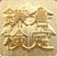 鎌倉検定1級.JPG
