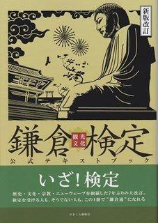 鎌倉検定公式テキストブック新版改訂.jpg