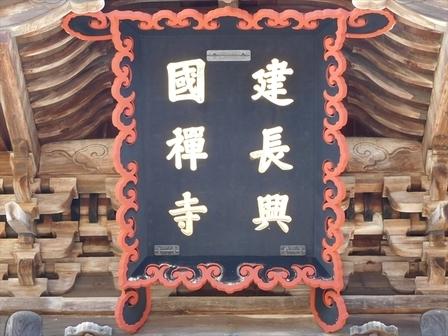 建長寺三門扁額_R.jpg