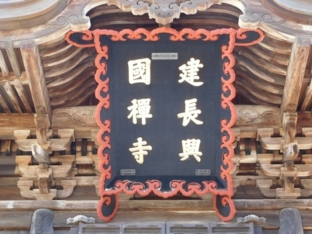 建長興国禅寺.JPG