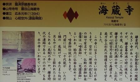 海蔵寺案内板_R.JPG
