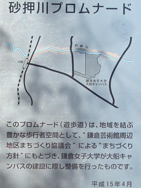 砂押川プロムナード説明板.JPG