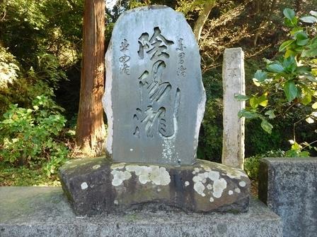 陰陽の滝石碑_R.JPG